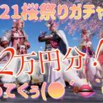 【荒野行動】2021桜祭りガチャ❤桜祭り衣装で確率アップ?!?!  2万円で何が出るかしら(♡´艸`)あは🌸 #荒野行動#2021桜祭りガチャ#神引き#おかま#闇ガチャ#スキン可愛い#ガチャ動画