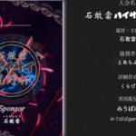 【荒野行動】2021 3/9 石敢當ハイサイ杯 ライブ配信
