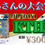 【荒野行動】3月度 KTHC DAY1【大会実況】