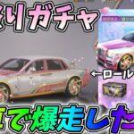 桜祭り限定ガチャで新車ロールスロイス(夢境)をバチコリ当てたい!!【荒野行動】#369 Knives Out