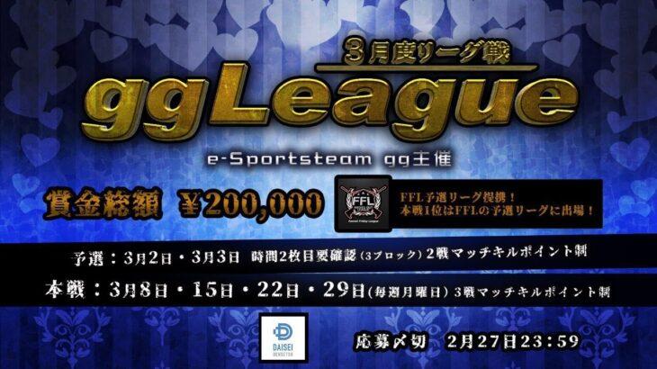 【荒野行動】3月度ggLeague 本戦Day4 実況:gege   Ayu   主催:e-Sports team gg