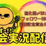 【荒野行動】大会実況!道化師〆ぽんフォロワー様5000人突破記念杯!ライブ配信中