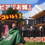 【荒野行動】建材全てを熟知したマイトピア!隠し部屋やギミック家具!見処満載!#6