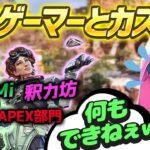 【APEX】FloraAPEX部門のShunMiさんと釈カ坊さんとカスタムに出たら2人が強くて何もできなかった件についてw