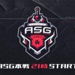 【荒野行動】ASG league 本戦  3月度DAY3【公認リーグ】