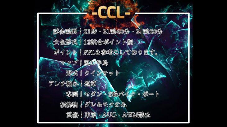 【荒野行動】CCL予選 実況:カエル 解説:ぱる