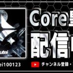 【荒野行動】Core大会配信 3戦だけ