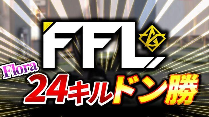 【荒野行動】圧倒的なキル数!FFLで余裕すら感じさせる圧巻の試合運び