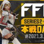 【荒野行動】FFL SERIES2 DAY3 解説 : 仏 実況 : V3