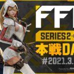 【荒野行動】FFL SERIES2 DAY4 解説 : 仏 実況 : V3