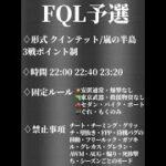 【荒野行動】FQL予選 実況:カエル 配信:パル