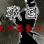 【荒野行動】⁂戦国⁂火力審査【実況配信】GB鯖