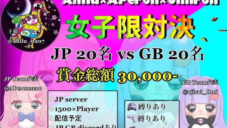 【荒野行動】女子限対決!JP 20 vs GB 20【実況配信】