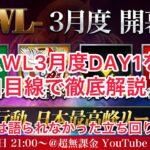 【荒野行動】KWL 3月度 本戦 DAY1を独自目線で徹底解説!!配信では語られなかった立ち回りとは?【第1試合】