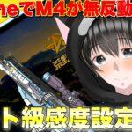 【荒野行動】M4無反動がiPhoneで簡単になるチート級感度設定〇〇〇を公開します【荒野行動上手くなる方法】【M4無反動iPhone感度】