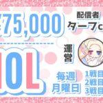 【荒野行動】【MOL】賞金総額75,000円!!【Day2】実況!!【遅延あり】946