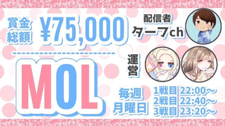 【荒野行動】【MOL】賞金総額75,000円!!【Day4最終戦】実況!!【遅延あり】964