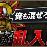【荒野行動】Mantis大会中に仏さんが説教しに来ました。