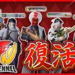 【荒野行動】Mantis vs Hornet vs FENNEL vs ダークライ with 87 じゃす れんぴき JUMP