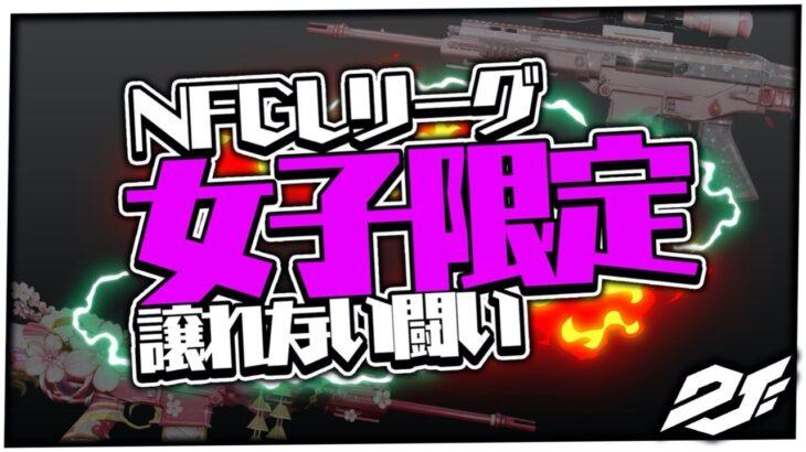 【荒野行動】NFGL DAY4 【実況:Bavちゃんねる】