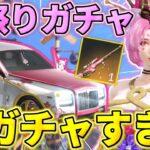 【荒野行動】PC版に先行アプデで「桜祭りガチャ」が来たけど神ガチャすぎたwwwwwww