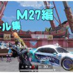 【PS4荒野行動】M27キル集&おまけガチャ