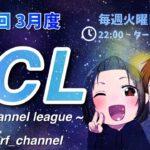 【荒野行動】TCL~Turf Channel League~【Day1開幕戦】実況!!【遅延あり】940