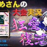 【荒野行動】狂愛(めんへら)clan復活祭withさくやきん【大会実況】