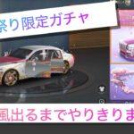 【荒野行動】桜祭り限定ガチャ夢境:花信風でるまで辞めれません!