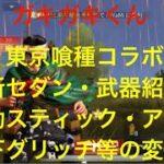 【荒野行動】東京喰種コラボ新セダン・武器紹介とアンチダメ、車下グリッヂ、チート車・移動スティックについての変更点