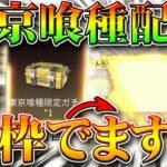 【荒野行動】東京喰種コラボの無料配布ガチャは金枠出ますよ。検証と初心者でも周回できる方法を無課金リセマラプロ解説!こうやこうど拡散の為👍お願いします【アプデ最新情報攻略まとめ】