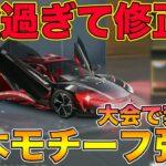 【荒野行動】強過ぎる不具合で修正された車『金木モチーフ』を今更だけど強化してみた!【東京喰種コラボ】