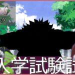 🔴【荒野行動】魔法学校にもまさかの新入生!?入学試験!!【声真似】