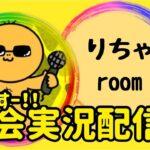 【荒野行動】大会実況!りちゃルーム!ライブ配信中