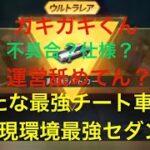 【荒野行動】新たな最強チート車現る!東京喰種金木モチーフの上位互換!!運営舐めてん?真選組パトカー。銀魂。最強セダン
