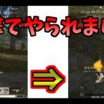 【実況】荒野行動 この体力ゲージで一撃はやばすぎ!!