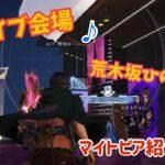 【荒野行動】ライブ会場!のど自慢!撮影ステージ!更に動画用の隠しギミックとは?!w#10