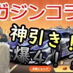 【荒野行動】マガジンオールスターズコラボガチャ100連してみた結果!?