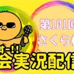 【荒野行動】大会実況!第101回さくら杯!ライブ配信中