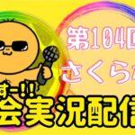 【荒野行動】大会実況!第104回さくら杯!ライブ配信中!