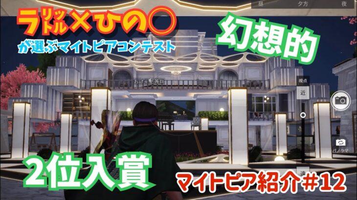 【荒野行動】夜モードが更に綺麗!めちゃめちゃ綺麗なマイトピアをご紹介!#12