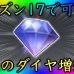 【荒野行動】シーズン17で可能な最強のダイヤ無限増殖法を紹介!