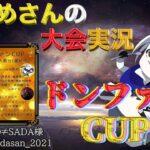 【荒野行動】第17回 ドンファンCUP【大会実況】