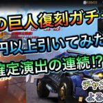 【荒野行動】進撃の巨人復刻ガチャ1万円以上引いた結果がw