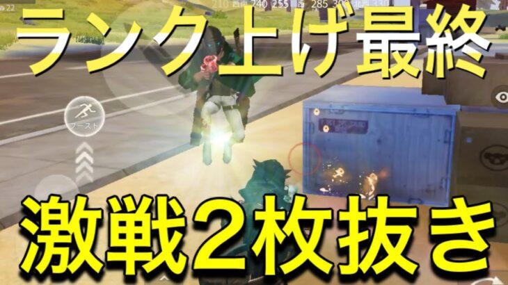 【荒野行動】必死のランク上げ!怒涛の2枚抜き!!