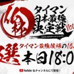 【仏杯】予選!第2回タイマン最強決定戦 Pad