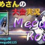 【荒野行動】第2回 megu room【大会実況】