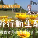 【荒野行動】2021/4/10  ほんのちょこっと配信🌟ゆるゆる視聴者参加型雑談ルーム!