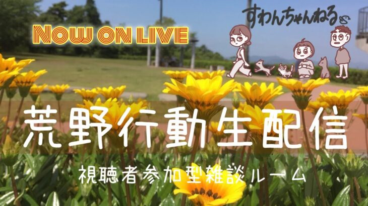 【荒野行動】2021/4/18  ちょこっと配信🌟ゆるゆる視聴者参加型雑談ルーム!