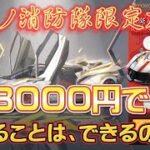 【荒野行動】炎炎ノ消防隊コラボ限定ガチャ3000円分ガチャ回してみた!。